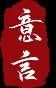 Graham Perry on China Logo